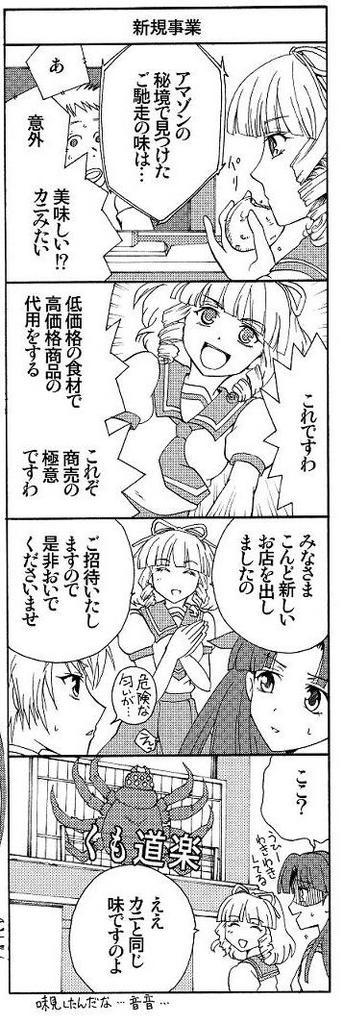 4コマクモ道楽.JPG