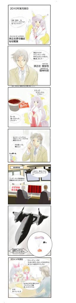 ウエンディーズ4コマ.jpg